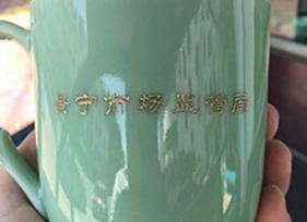 陶瓷杯子打标