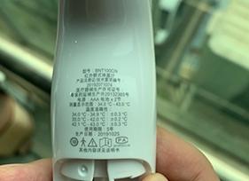 体温计激光打标的样品